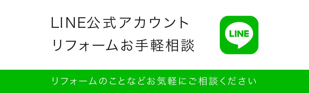 LINE公式アカウント リフォームお手軽相談
